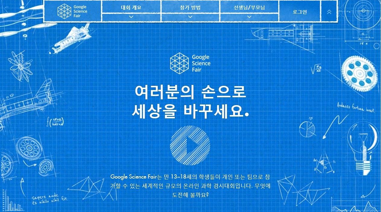Google Science Fair(GSF)