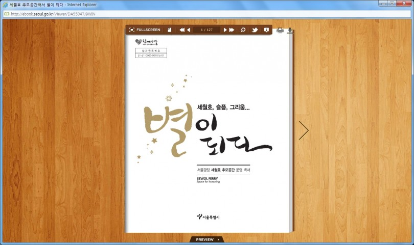 서울시 세월호 백서