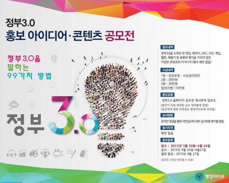 전자정부 3.0 홍보 아이디어 콘텐츠 공모전 01