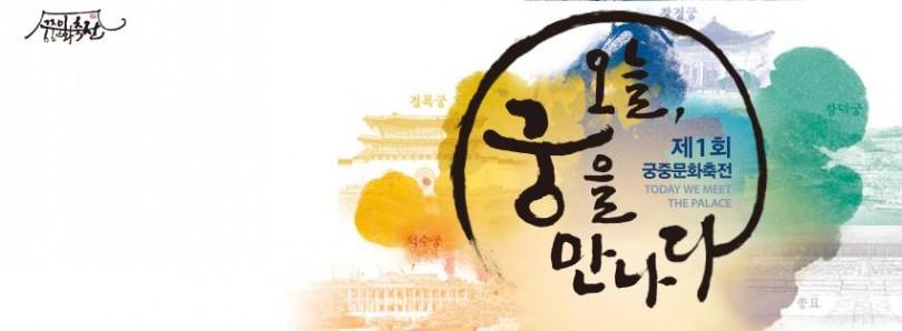 제1회_궁중문화축전 01