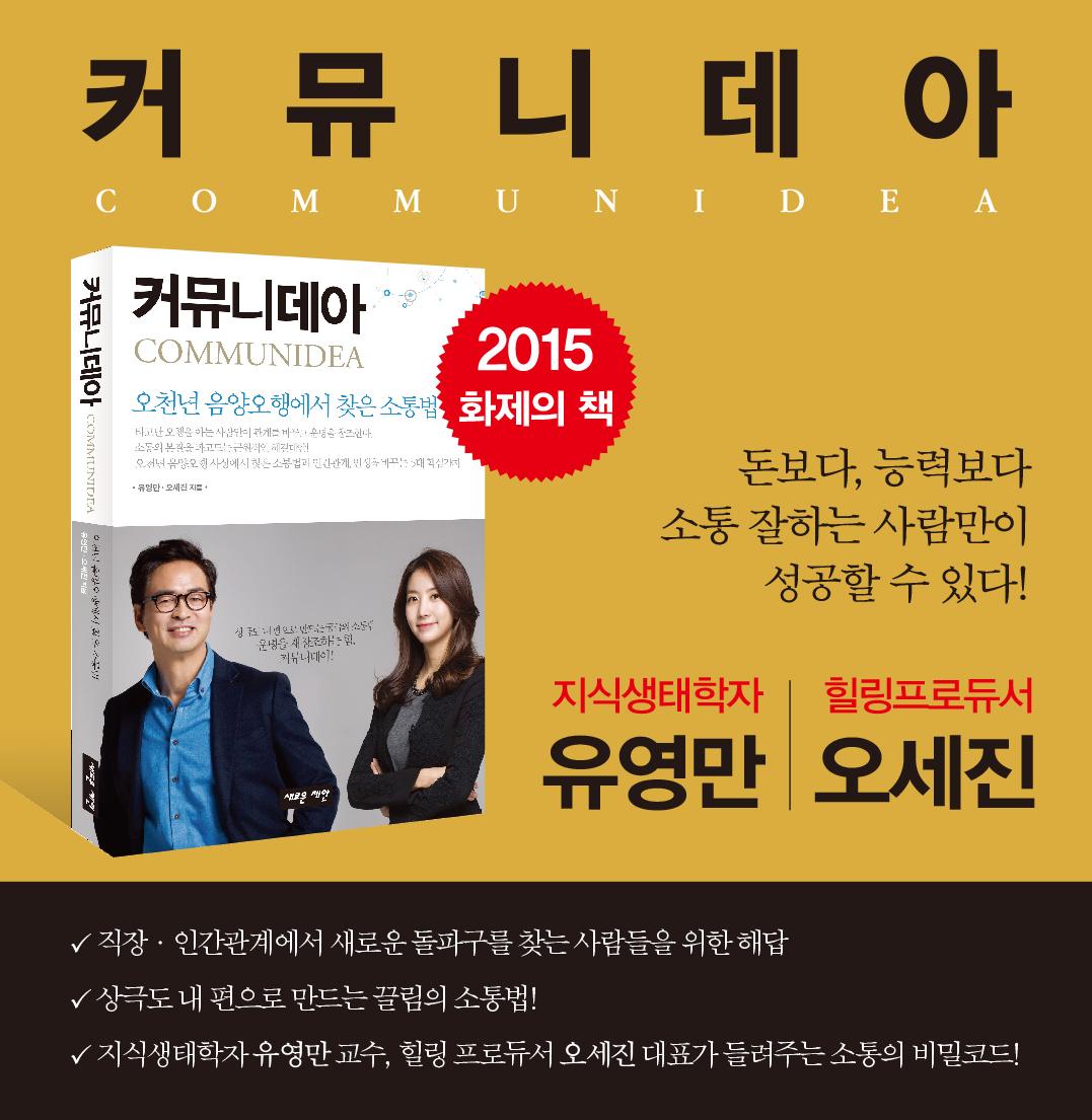 커뮤니데아 온오프 강연회, 유영만, 오세진