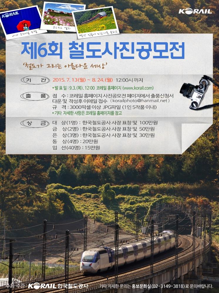코레일, 제6회 철도사진공모전 개최 01
