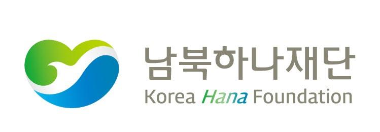 남북하나재단(이사장 손광주)은 10월 3일 서울 용산구에 위치한 국립중앙박물관에서 광복 70주년 한글날을 기념해 탈북민들이 참여하는 '착한(着韓) 글동무 통일 백일장'을 개최한다.