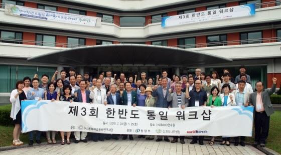 동북아공동체연구재단은 지난 7월 24일부터 25일까지 경기도 양평군 코바코연수원에서 개최한 제3회 한반도통일워크샵을 개최해다. 사진은 기조연설 후 이태식 前 미주 대사와 함께 참가자들이 단체 사진을 찍고 있는 모습.