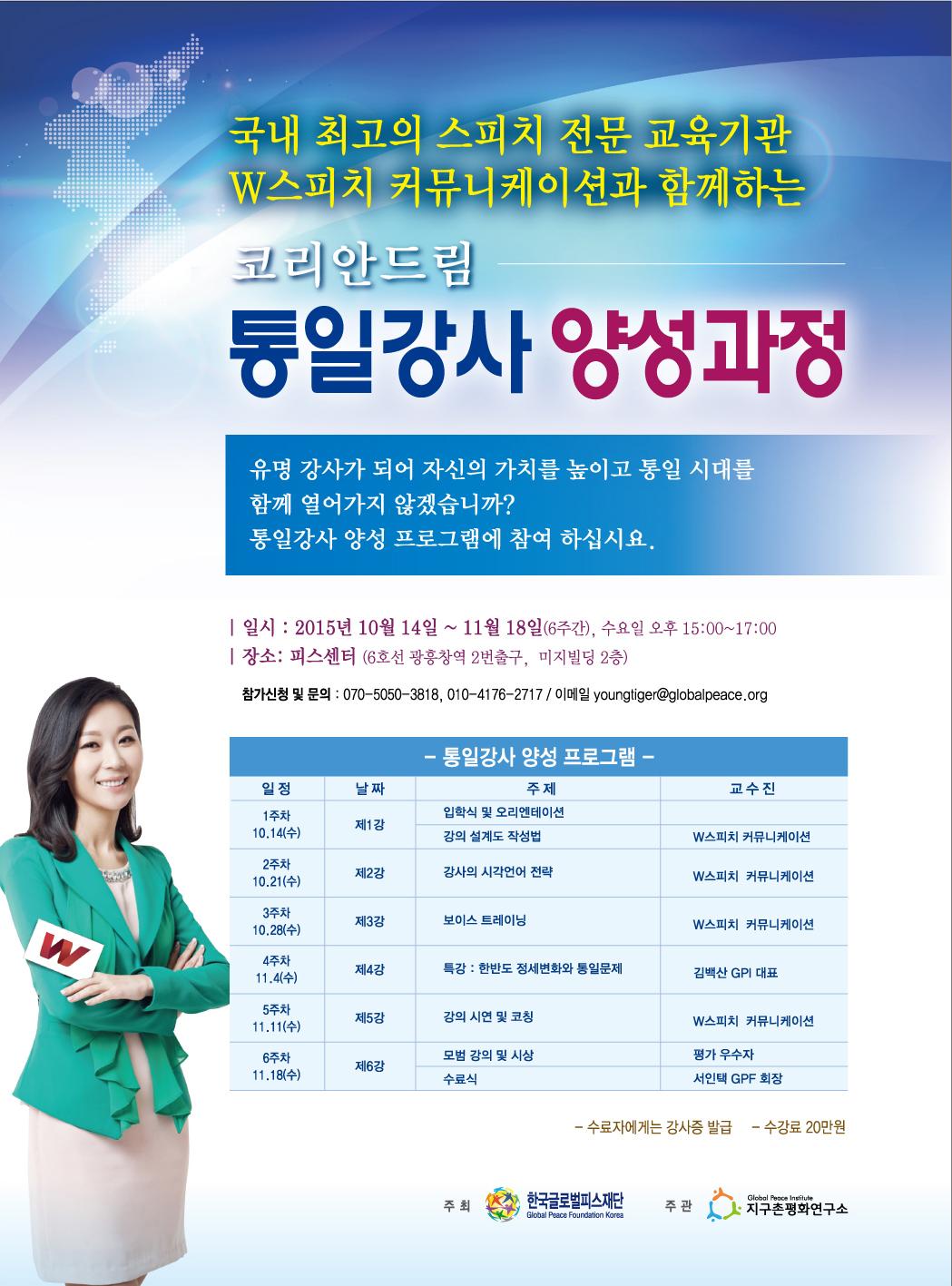 한국GPF, 통일강사 양성과정 참여자 모집