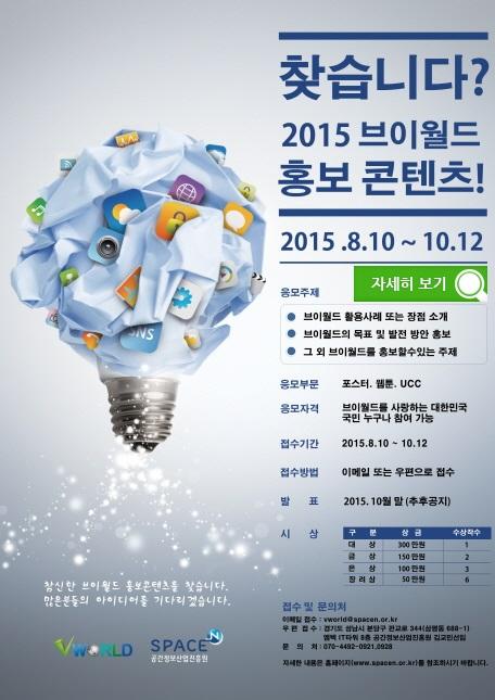2015 V월드 홍보 방안 공모(2015.08.10~10.12)