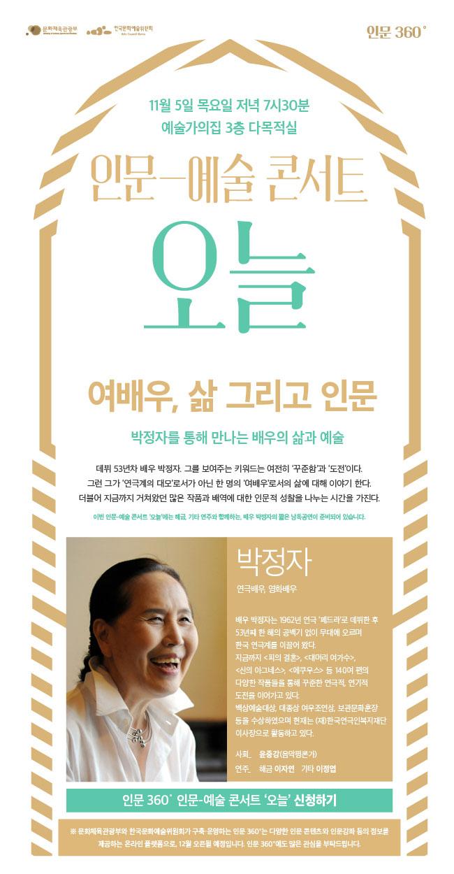 연극계의 대모, 배우 박정자