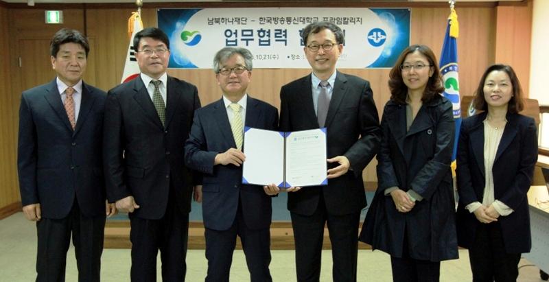 남북하나재단(이사장 손광주)은 21일 방송통신대학교 프라임칼리지(학장 김영인)와 '북한이탈주민 교육 지원프로그램 및 문화 콘텐츠 개발 등을 위한 업무협력'에 대한 협약을 체결했다.