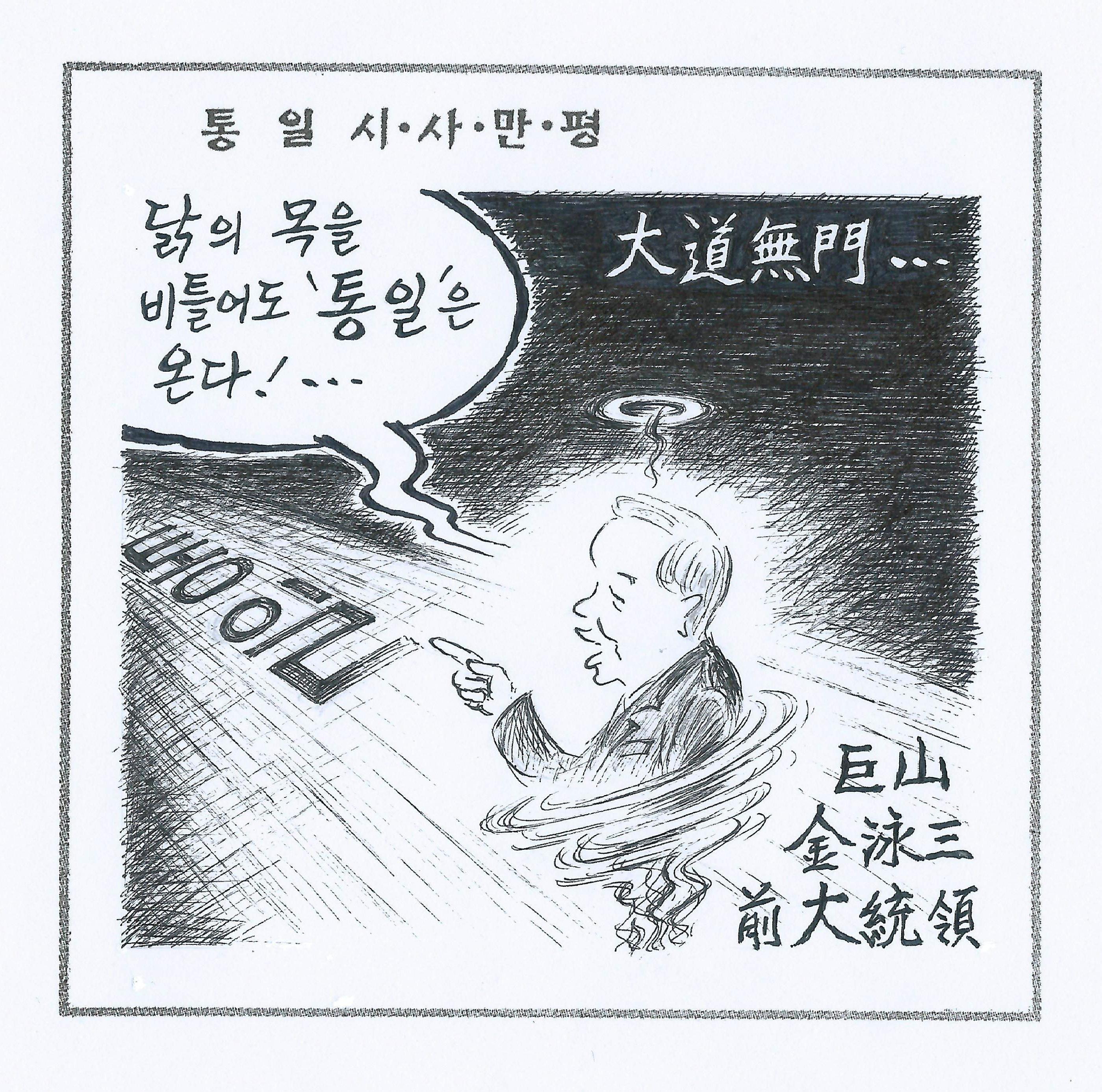 """유재수 만평, """"닭의 목을 비틀어도 통일은 온다"""""""