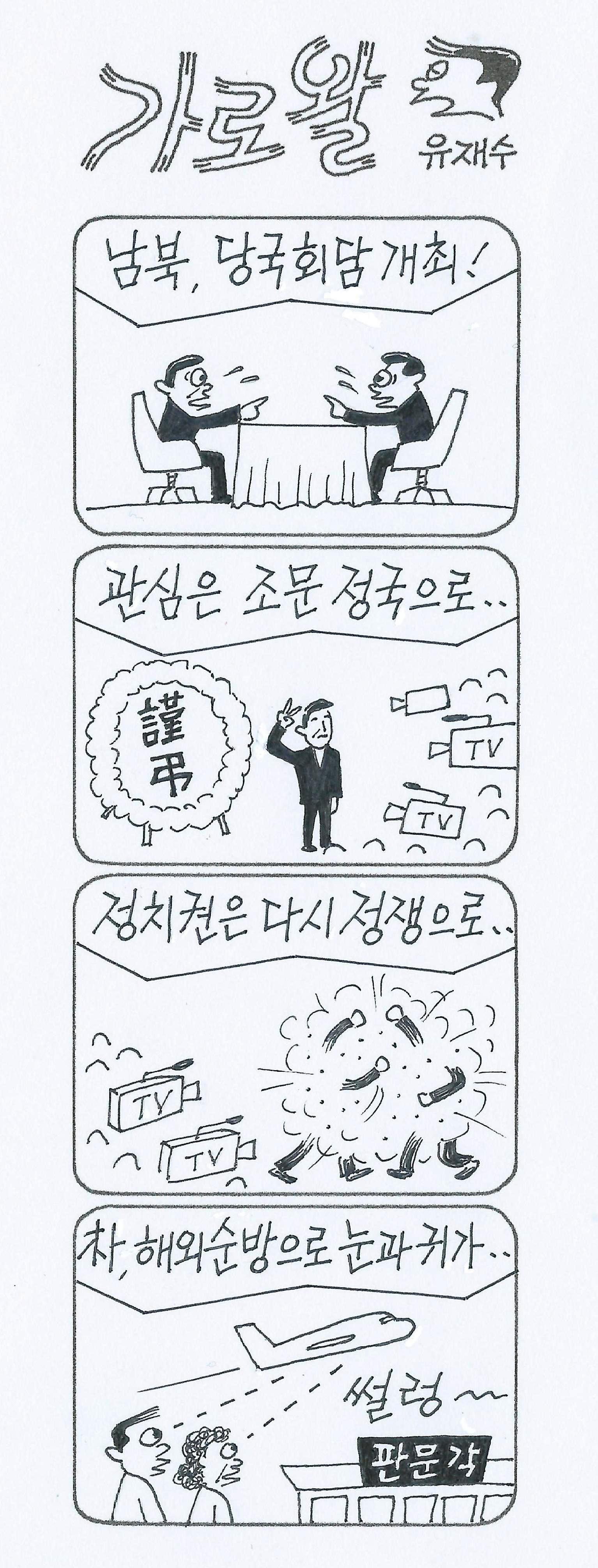 유재수, 대도무문, 남북실무회담