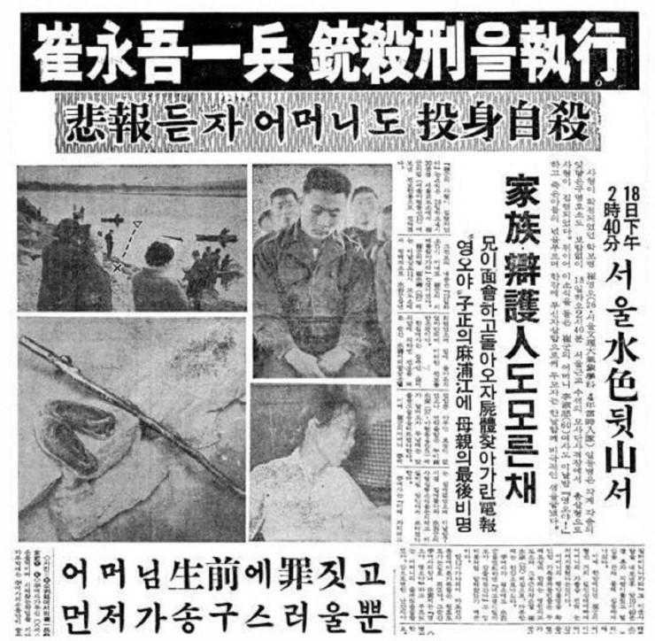 최영오와 '학보병 사건' 02