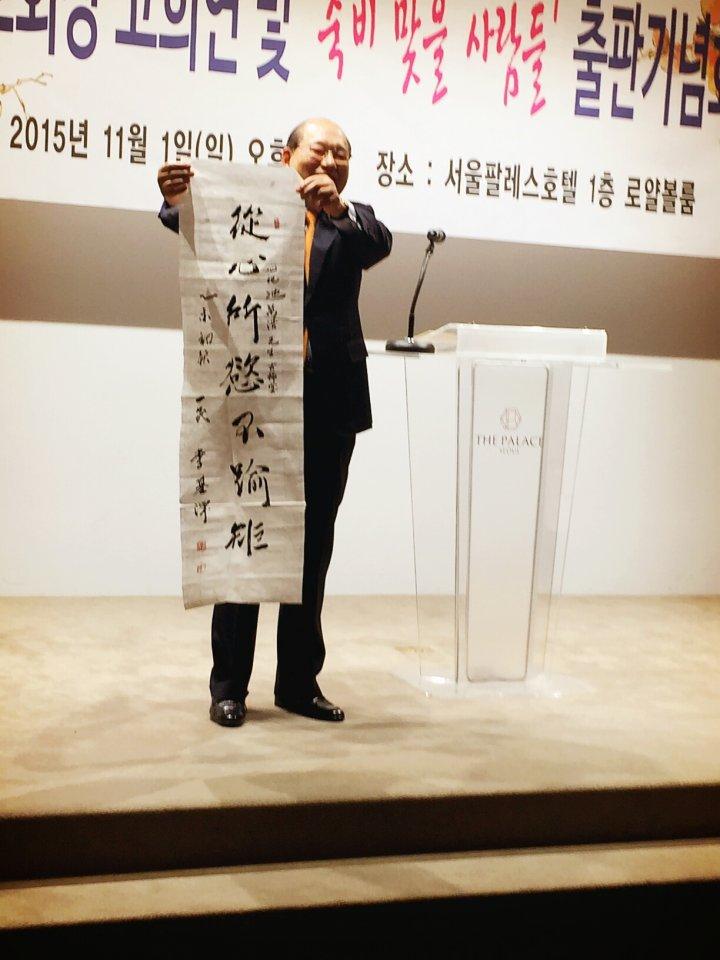 이기택 전 민주당 총재는 '종심소욕 불유구'(從心所欲不踰矩, 마음이 하고자 하는 데로 하더라도 절대 법도를 넘지 않는다)라는 축서(祝書)로 축하의 마음을 전했다.