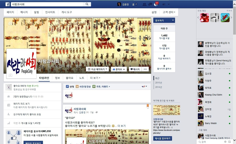 사람과사회_페이지
