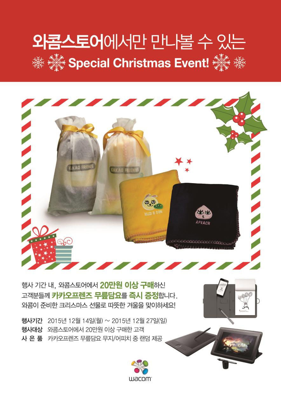 한국와콤은 14일부터 27일까지 전국 와콤스토어에서 20만원 이상 구매 고객에게 카카오프렌즈 캐릭터 무릎담요를 사은품으로 증정하는 이벤트를 실시한다.