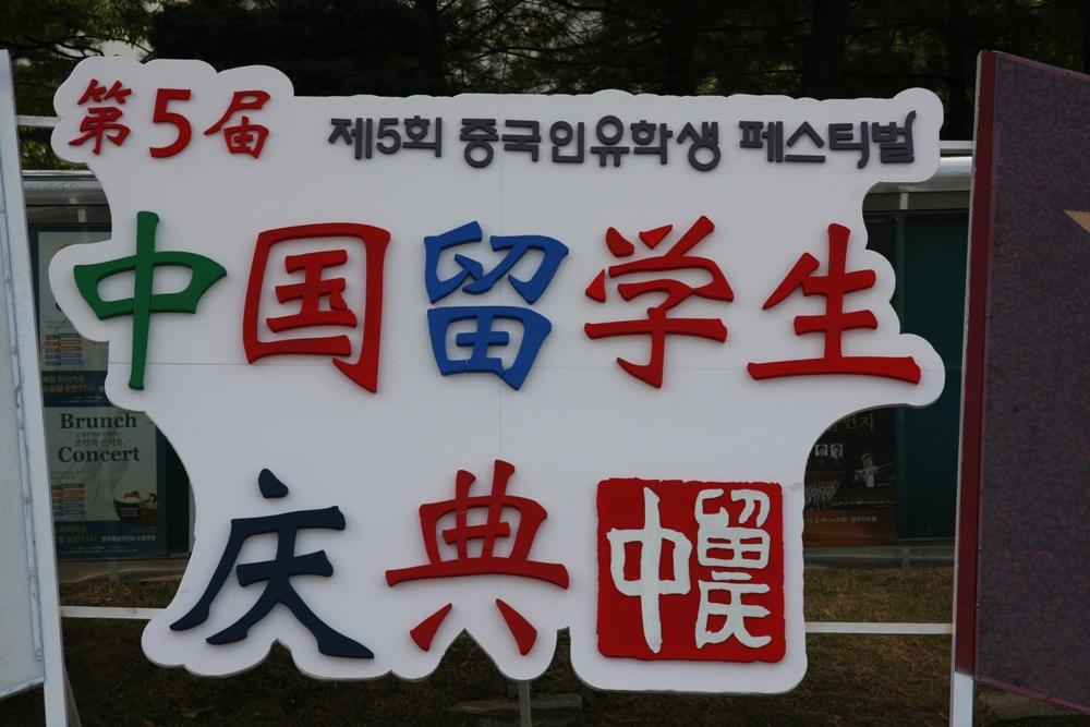 중국인유학생페스티벌_IMG_5012_01