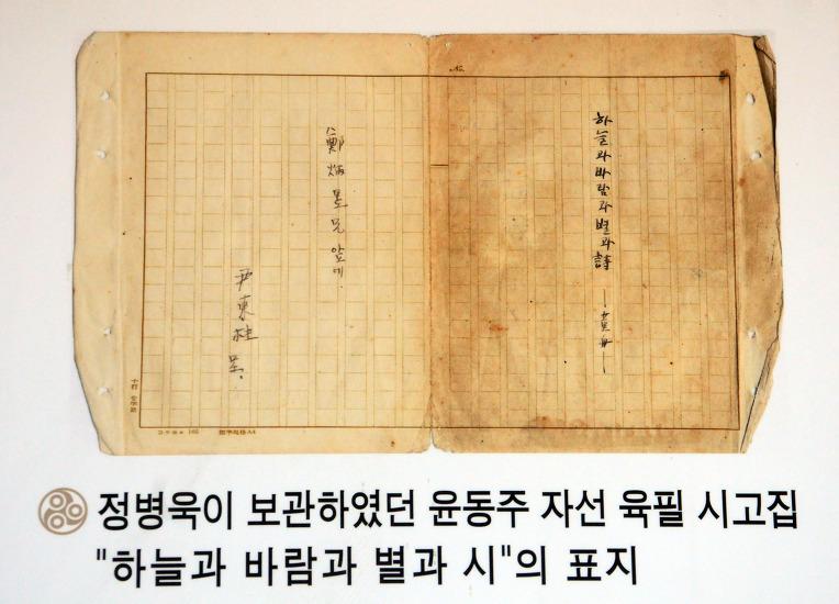 정병욱 보관 윤동주 자필