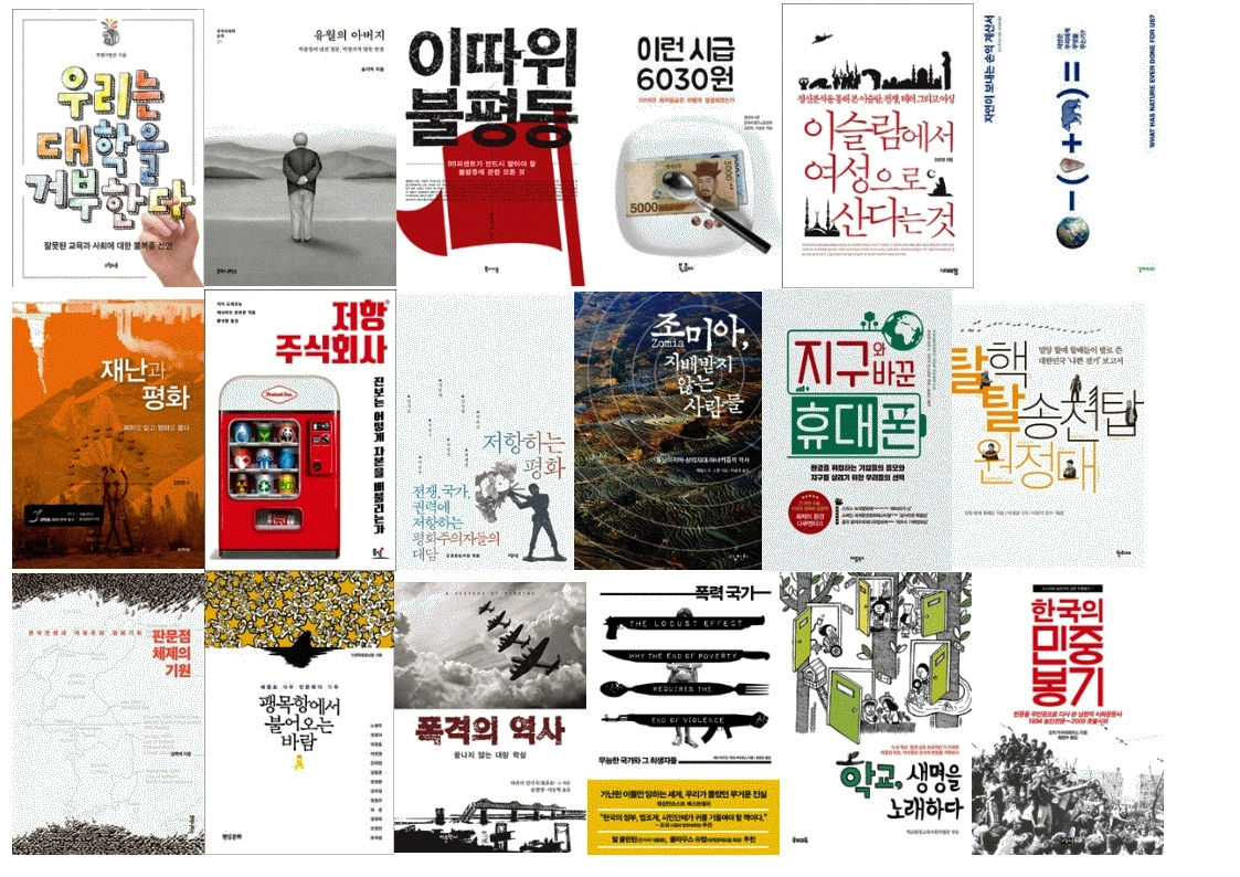 평화도서관 '나무'가 고른 2015년 올해의 평화책 54권