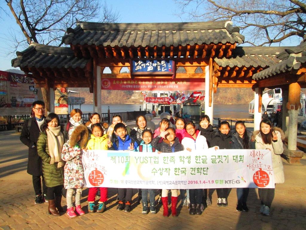 KT&G의 후원으로 중국 한족 학생이 한국을 찾았다. 지난해 10월 17일 중국 길림성 연길시 소재 연변 과학기술대학교(총장 김진경)에서 시행한 제10회 한족(중국인) 학생 한글 글짓기 대회에서 입상한 초등학생 10명, 중학생 2명과 대학생 4명, 인솔자 등 17명은 2016년 새해를 맞은 1월 4일부터 9일까지 5박 6일 동안 한국 문화 체험 견학을 실시했다.