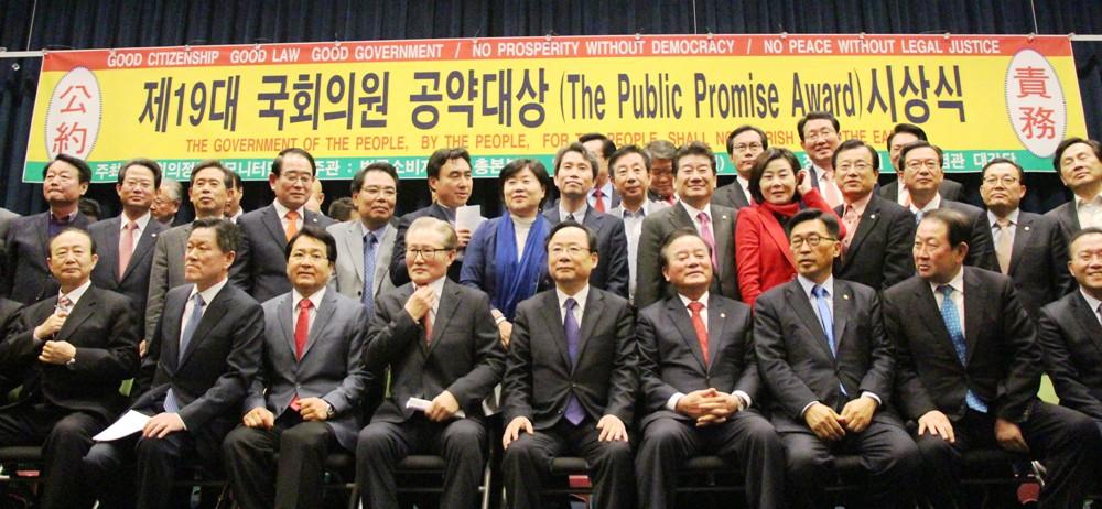 김영우 의원, '공약 대상' 수상 02