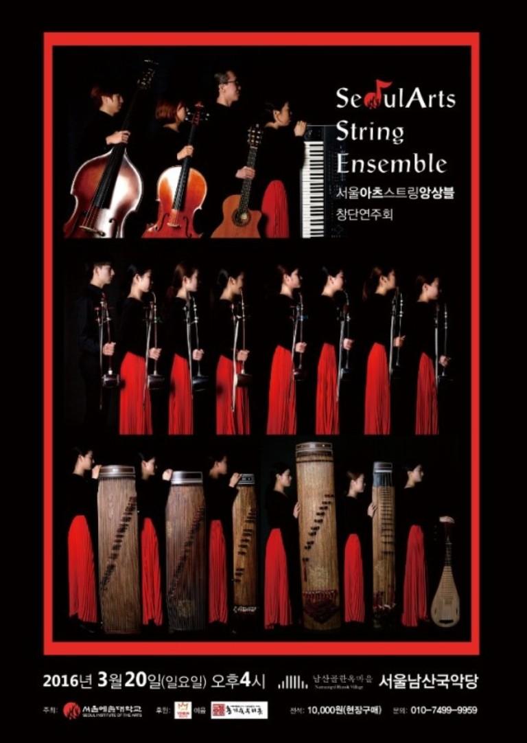 서울예술대학교 서울아트스트링앙상블(SeoulArts String Ensemble, SASE, 대표 노은아) 창단연주회가 3월 20일(일) 오후 4시 서울남산국악당에서 공연을 펼친다.
