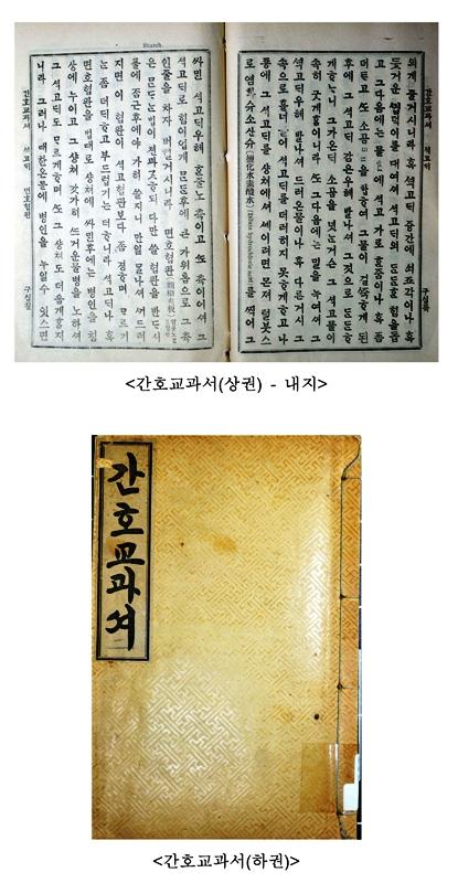 등록문화재 제658호로 등록된 간호 교과서 상권(1908년 제작)과 하권(1910년 제작)은 마가렛 제인 에드먼즈(Margaret Jane Edmunds, 1871∼1945)가 간행한 책이다.