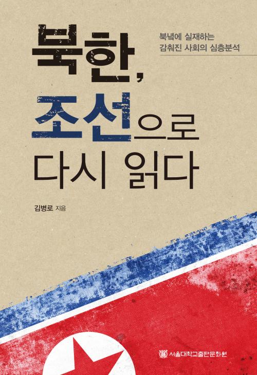북한조선?¼ë¡œ?¤ì‹œ?½ë‹¤ ?œì??˜ì•0325.indd