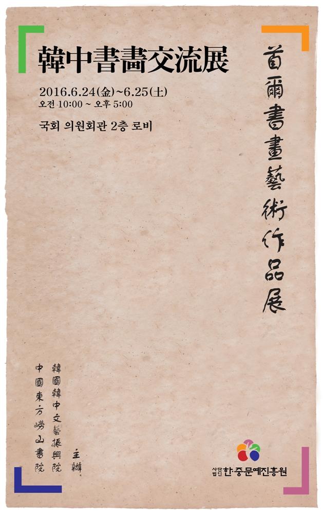 한중서화교류전_IMG_0609