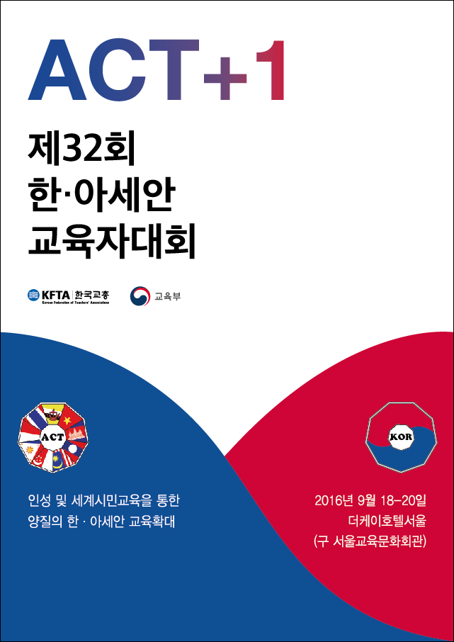 아시아에 있는 교육자가 서울에서 모여 행사를 개최한다. 한국교원단체총연합회(한국교총, 회장 하윤수)는 교육부(부총리 겸 교육부 장관 이준식)와 공동으로 '인성 및 세계시민교육을 통한 양질의 교육 확대'를 주제로 아세안 최대 교육자 국제대회인 '제32회 한‧아세안 교육자대회(The 32nd ASEAN Council of Teachers Convention, ACT+1)'를 개최한다. 오는 9월 18일부터 20일까지 3일 동안 서울 양재동 더케이호텔서울(The-K Hotel)에서 진행하는 이번 대회는 한국과 아세안 전체 회원국이 참여할 예정이다.