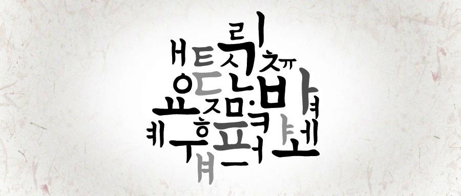 언어 표현에서 문화를 담아 표현하는 것을 쉬운 일이 아니다. 그런 만큼 이해하기도 어려운 것이 언어와 문화의 만남이다. 하지만 언어 표현 능력으로서의 기본에 제대로 돼 있느냐의 문제는 이와 별개다. 그런 까닭에 한글은 쉽지만 한국어는 어렵다는 명제에 공감하고 동감하기 어렵다.