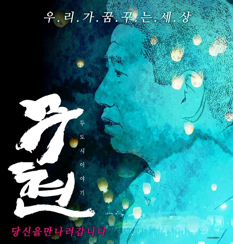 영화는 영남과 호남에 위치한 두 도시를 배경으로 지역주의 해소와 권위주의 타파에 온 열정을 쏟았던 노무현의 발자취를 따르며, 그를 기억하는 사람들의 진실한 이야기를 통해 그의 가치와 의미를 되새기게 만든다.