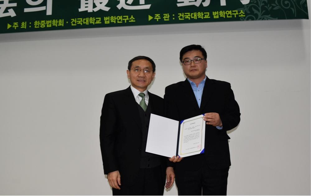 김준영 박사는 '중국 2015년 입법법 개정의 쟁점 연구 : 법치 개혁의 관점에서'로 우수논문상을 수상했다. 김 박사는 2015년에 개정한 입법법을 체계적인 분석해 중국의 입법 과정과 법치주의에 대한 이해를 높였다는 평가를 받았다.