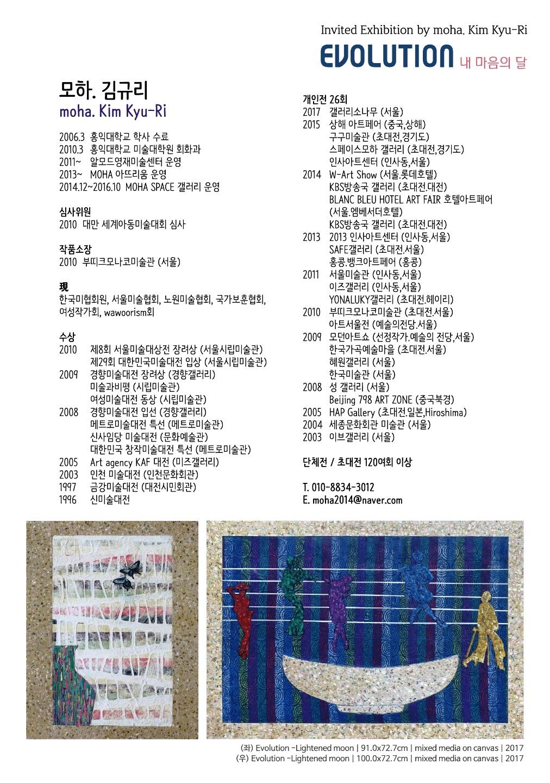 김규리_KakaoTalk_20170315_100004660